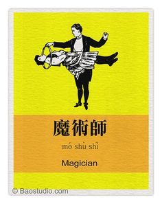 Cool Etsy shop with Chinese Character pop art flashcards