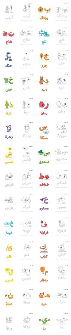 الأحرف العربية   FREE DOWNLOAD on Behance