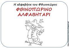 Δραστηριότητες, παιδαγωγικό και εποπτικό υλικό για το Νηπιαγωγείο: Η αλφαβήτα του Φθινοπώρου: ένα βιβλιαράκι-κατασκευ...