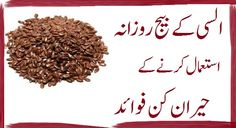 1000+ images about Health and Beauty Tips in Urdu on ...