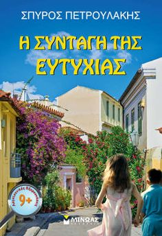 Ο Πάνος Τουρλής γράφει για το βιβλίο Η συνταγή της Ευτυχίας, του Σπύρου Πετρουλάκη από τις εκδόσεις ΜΙΝΩΑΣ