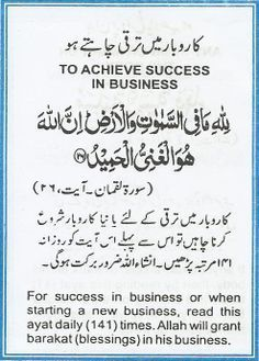 Dua's With Meaning Must Read Once - Spread Islam Doa Islam, Islam Hadith, Allah Islam, Islam Muslim, Islam Quran, Quran Pak, Alhamdulillah, Quran Quotes Inspirational, Islamic Love Quotes