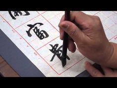 馮萬如老師康雅書法示範揮春再續之四 - YouTube Chinese Painting, Chinese Art, Chinese Calligraphy, Youtube, Youtubers, Youtube Movies