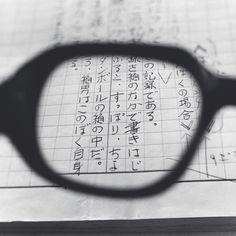 Abe Kobo's Glasses, Viewing the Manuscript of the Box Man - Tomoko Yoneda,  2013