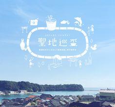 石川県能都町 聖地巡盃・プロデュース事例 | 石川県金沢市のデザインチーム「ヴォイス」 ホームページ作成やCMの企画制作をはじめNPOタテマチ大学を運営