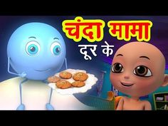 चंदा मामा दूर के Chanda Mama Door Ke I 3D Hindi Rhymes For Children   Hindi Poem   Happy Bachpan - YouTube Mother Daughter Dresses Matching, Lord Shiva Painting, Funny Iphone Wallpaper, Face Yoga, Gym Workout For Beginners, Rhymes For Kids, I Love You Mom, Cute Couples Goals, Kids Songs