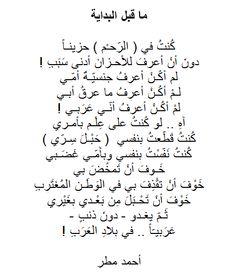أحمد مطر