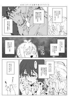 Okikagu Doujinshi, Yaoi Hard Manga, Reborn Katekyo Hitman, Kawaii, Anime Ships, Yandere, Anime Guys, Art Drawings, Anime Art