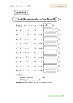 Tracing Worksheets, Worksheets For Kids, Port Wine Stain, Thailand Language, Thai Alphabet, Learn Thai Language, Thai Words, Numbers Preschool, Play Based Learning