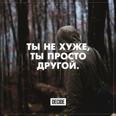 #decide #motivation #awesome #inspiration #image #life #примирешение #цитаты Motivate Yourself, Self Development, Quotations, Fun Facts, Meant To Be, Psychology, Motivational Quotes, Life Quotes, Knowledge