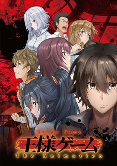 The fall 2017 anime series King's Game is having its home video releases handled by Amuse in Japan and they've set a standard schedule for it. Animes To Watch, Anime Watch, Good Anime To Watch, Anime Dvd, Manga Anime, 2017 Anime, Kings Game, Sword Art Online, Japanese Art