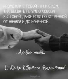Happy Valentines Day, Holding Hands, Wisdom, Cards, Autumn, Good Night Sweet Dreams, Amor, Couples, Pictures