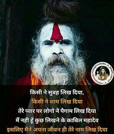 Hara Hara Mahadev, Funny Positive Quotes, Mahadev Quotes, Ganesh Images, Lord Shiva Family, Lord Mahadev, Shiva Wallpaper, Lord Shiva Painting, Shiva Art
