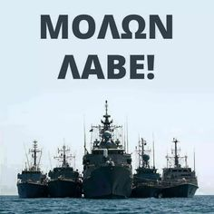 Navy Quotes, Greek Independence, Crete Island, Navy Seals, Special Forces, Ancient Greece, Countries Of The World, Coat Of Arms, Cyprus