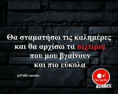 Funny Greek Quotes, Funny Quotes, Big Words, Jokes, Lol, Messages, Humor, Mondays, Funny Shit