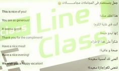 #تعلم_الإنجليزية by lineclass