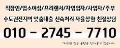 https://sites.google.com/site/seoulilsu/home/seoul-ilsu/seoul-ilsudang-ilppaleuge 직장인일수 소액일수 사업자대출 주부일수 급전 자영업자대출 서울일수 강남일수 소액일수 당일일수 당일급전 O1O-2745-771O