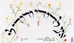 I am my beloved's & my beloved is mine ~ Ani l'dodi v'dodi li   [previous pinner's caption, very slightly modified]  [probably an enhanced part of a Ketubah / Jewish marriage contract]