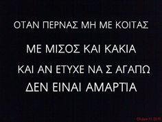 Image discovered by Find images and videos about greek quotes, greek and μαντιναδες on We Heart It - the app to get lost in what you love. Greek Quotes, Crete, Find Image, How To Get, Songs, Thoughts, Song Books, Ideas