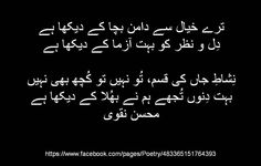 Pakistani Poet.  MOHSIN NAQVI