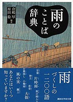雨のことば辞典 (講談社学術文庫) | 倉嶋 厚, 原田 稔 |本 | 通販 | Amazon