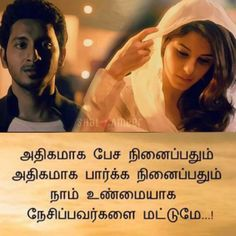 Pin By Vaji On Tamil Quotes Pinterest Love Quotes Islamic Love