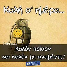 Καλημερα Love Others, Comics, My Love, Quotes, Cards, Greece, Quotations, Greece Country, Comic Book