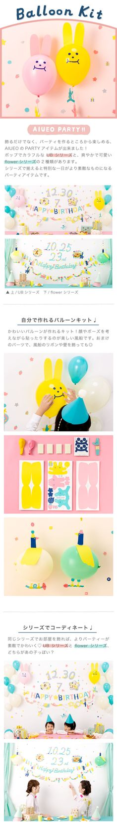 【楽天市場】AIUEOのパーティーグッズ ルームデコレーション バルーン 風船 記念日 誕生日 Happy Birthday かわいい おしゃれ by AIUEO (AGB-01_02):トナリー楽天市場支店