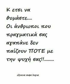 Σ'αγαπάω Favorite Quotes, Best Quotes, Life Quotes, Greek Quotes, Love Your Life, True Words, It Hurts, Inspirational Quotes, Wisdom
