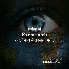 Subh Marathi Love Quotes, Desi Quotes, Indian Quotes, Motivational Quotes In Hindi, Inspirational Quotes, Attitude Quotes, Life Quotes, Chanakya Quotes, Saving Quotes