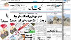 سوز و گداز کیهان خامنهای نسبت به تمدید تحریم های اتحادیه اروپا