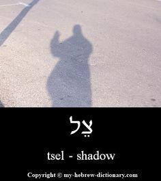 How to say Shadow in Hebrew. Includes Hebrew vowels, transliteration (written with English letters) and audio pronunciation by an Israeli. Hebrew Writing, Biblical Hebrew, Hebrew Words, Hebrew Vowels, Hebrew Quotes, Jewish Crafts, English To Hebrew, Learn Hebrew, Word Study