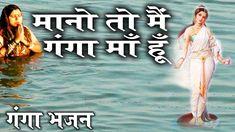 Mano to mai Ganga Maa hoon Ethics Quotes, Shani Dev, Krishna Bhajan, Lata Mangeshkar, Background Images Hd, Good Morning Gif, God Pictures, Krishna Images, Beautiful Songs