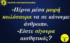 Greek Quotes, Funny Images, Laugh Out Loud, Lol, Funny Shit, Funny Stuff, Funny Quotes, Jokes, Breathe