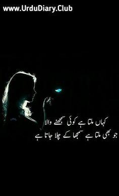Smajhty hain k chor do or kehty meri bat ki smjh ni aati apko? Poetry Quotes In Urdu, Best Urdu Poetry Images, Urdu Poetry Romantic, Love Poetry Urdu, Urdu Quotes, Quotations, Qoutes, Love Quotes For Crush, Daily Inspiration Quotes