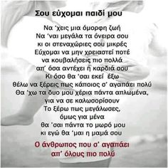 Son Quotes, Greek Quotes, Words Quotes, Life Quotes, Sayings, Big Words, Great Words, Love Words, Unique Quotes