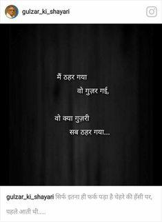 BO taqdeer hi kya jisme rang na ho.Zindagi hi kya jisme tera Sang na ho. Shyari Quotes, Status Quotes, People Quotes, Mood Quotes, Life Quotes, Love Quotes Poetry, Mixed Feelings Quotes, Deep Words, True Words