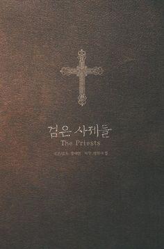 PARKSUNGWOONG :: [カーンフィルムマーケット]韓国映画の海外ポスター+スチールカット