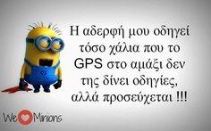 Funny Photos, Minions, My Life, Greek, Jokes, Lol, Humor, Fanny Pics, The Minions
