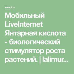 Мобильный LiveInternet Янтарная кислота - биологический стимулятор роста растений. | lalimur - Дневник lalimur (Марина Манукова) |