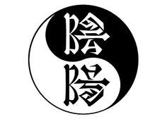 意瞑字査印「陰 陽」