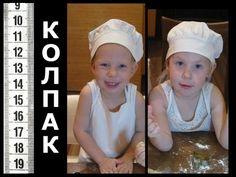 DIY: Как сшить колпак повара. / How to make chef hat. - YouTube