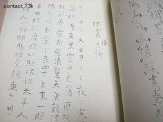 精選・良寛の書/加藤信一/良寛の書全5巻から200ページを精選_画像3