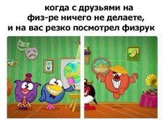 Русские (русскоязычные) смешные мемы. Мемасы ржач приколы 18+ ЧТБ Мемы на русском. Смешарики Stupid Memes, Funny Memes, Hilarious, Jokes, Hello Memes, Man Humor, Haha, First Love, Funny Pictures