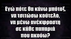 The Best 26 Funny Pictures Of 2019 Funny Greek Quotes, Funny Quotes, Life Quotes, Funny Memes, Jokes, Clever Quotes, Funny Bunnies, Just Kidding, True Words