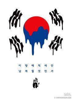그만 녹아라... / #삼일절 #대한독립만세 #태극기 #Korea / March 5, 2014 Santa Story, Logo Design, Graphic Design, Dark Art, Pop Art, Korea, Advertising, Typography, Flag
