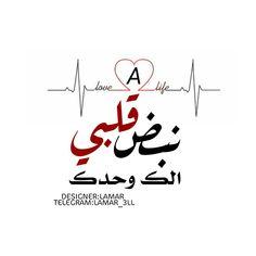 Arabic English Quotes, Islamic Love Quotes, Arabic Quotes, Sweet Words, Love Words, Beautiful Words, Rumi Quotes, Words Quotes, Inspirational Quotes