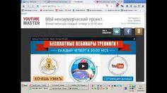 Сергей Грань Партнерка Грань - технические моменты подключения Помощь мо...