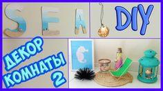 DIY Летний декор комнаты в морском стиле II. Sea room decor II. #DIY Marusya Di
