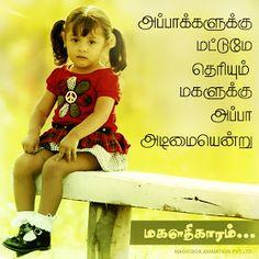 மகளதிகாரம் - மகள்களை பெற்றவர்கள் அதிர்ஷ்டசாலிகள் Daughters Day Quotes, Father Daughter Love Quotes, Father And Daughter Love, Father Quotes, Dad Quotes, Sister Quotes, Quotes For Kids, Qoutes, Status Quotes